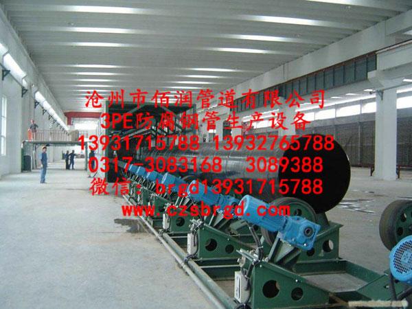 3PE防腐钢管生产设备