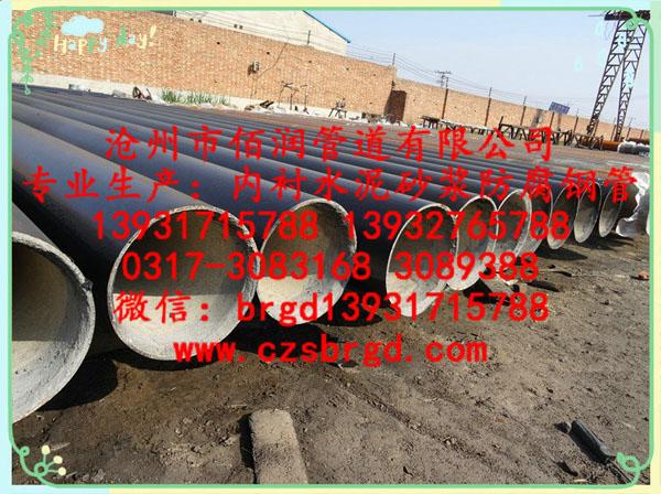 内衬水泥砂浆防腐钢管
